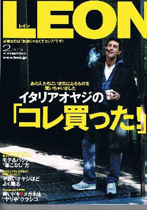 『LEON』2013年2月号