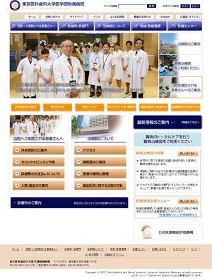 東京医科歯科大学医学部附属病院HP