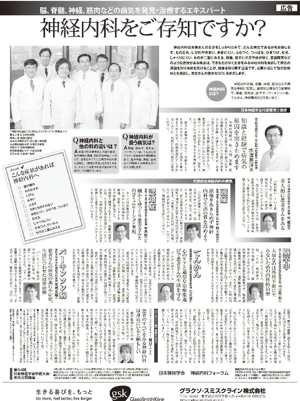 読売新聞『神経内科をご存知ですか』全ページ広告
