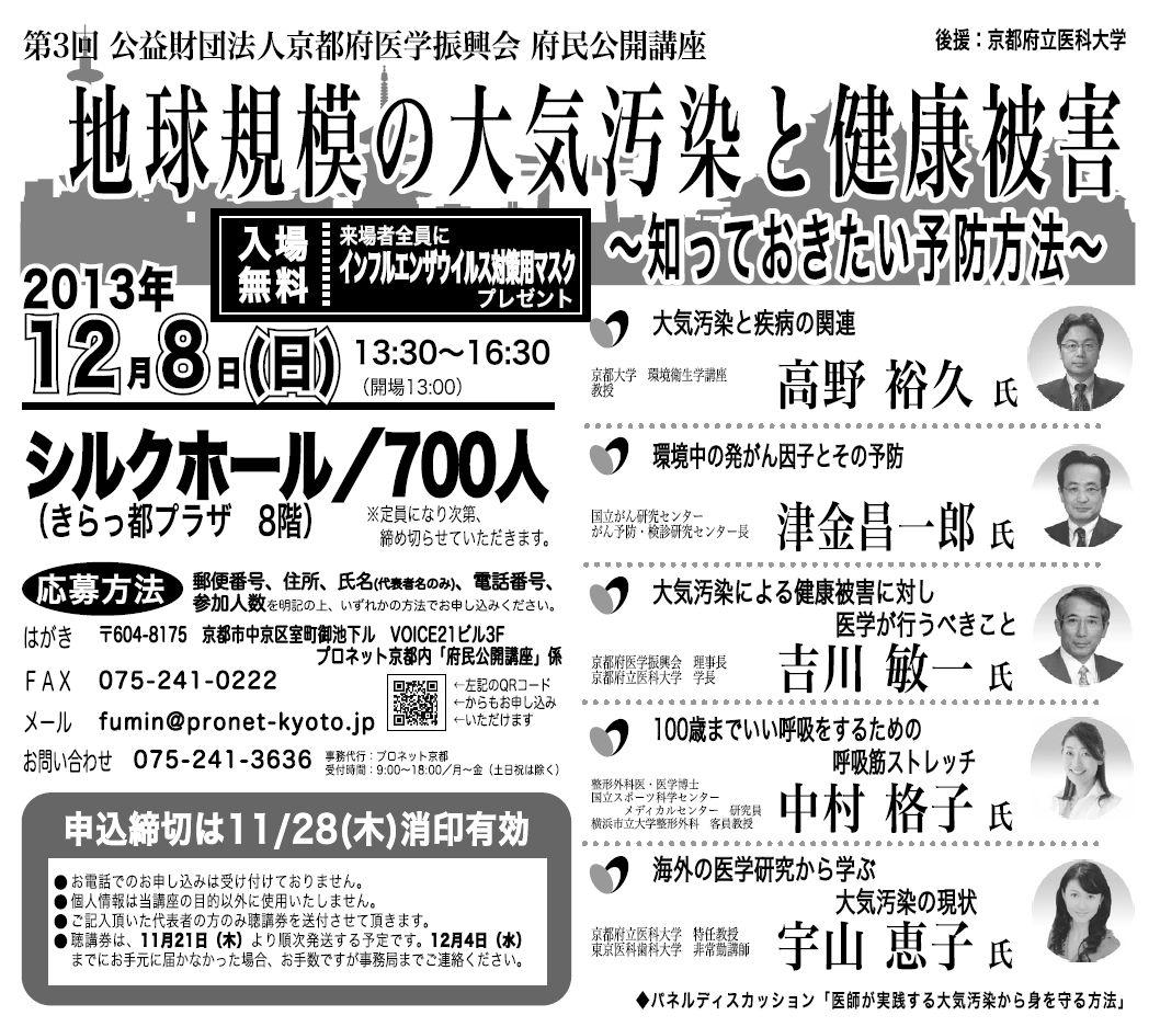 12月8日13:30~、京都シルクホールで講演会