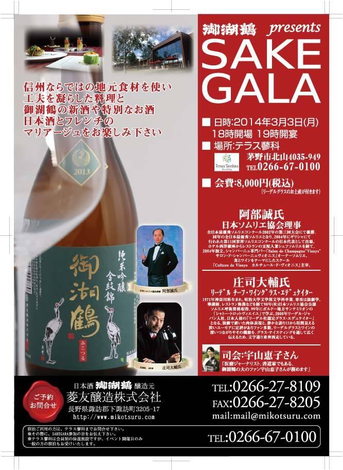 3月3日長野の銘酒・御湖鶴のイベントに参加