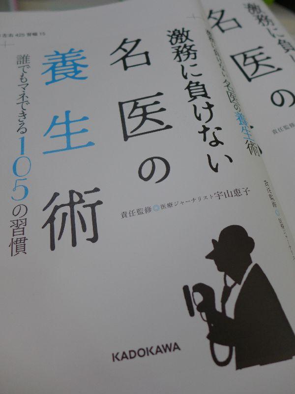 新刊著書『激務に負けない名医の養生術』が発売中