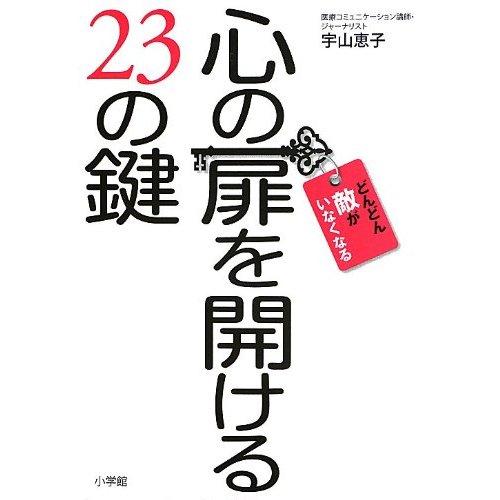 小学館より著書『心の扉を開ける23の鍵』発売中です