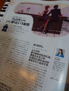 LEON7月号臨時増刊「カラダレオン」現在発売中。13~15ページにコラム掲載中