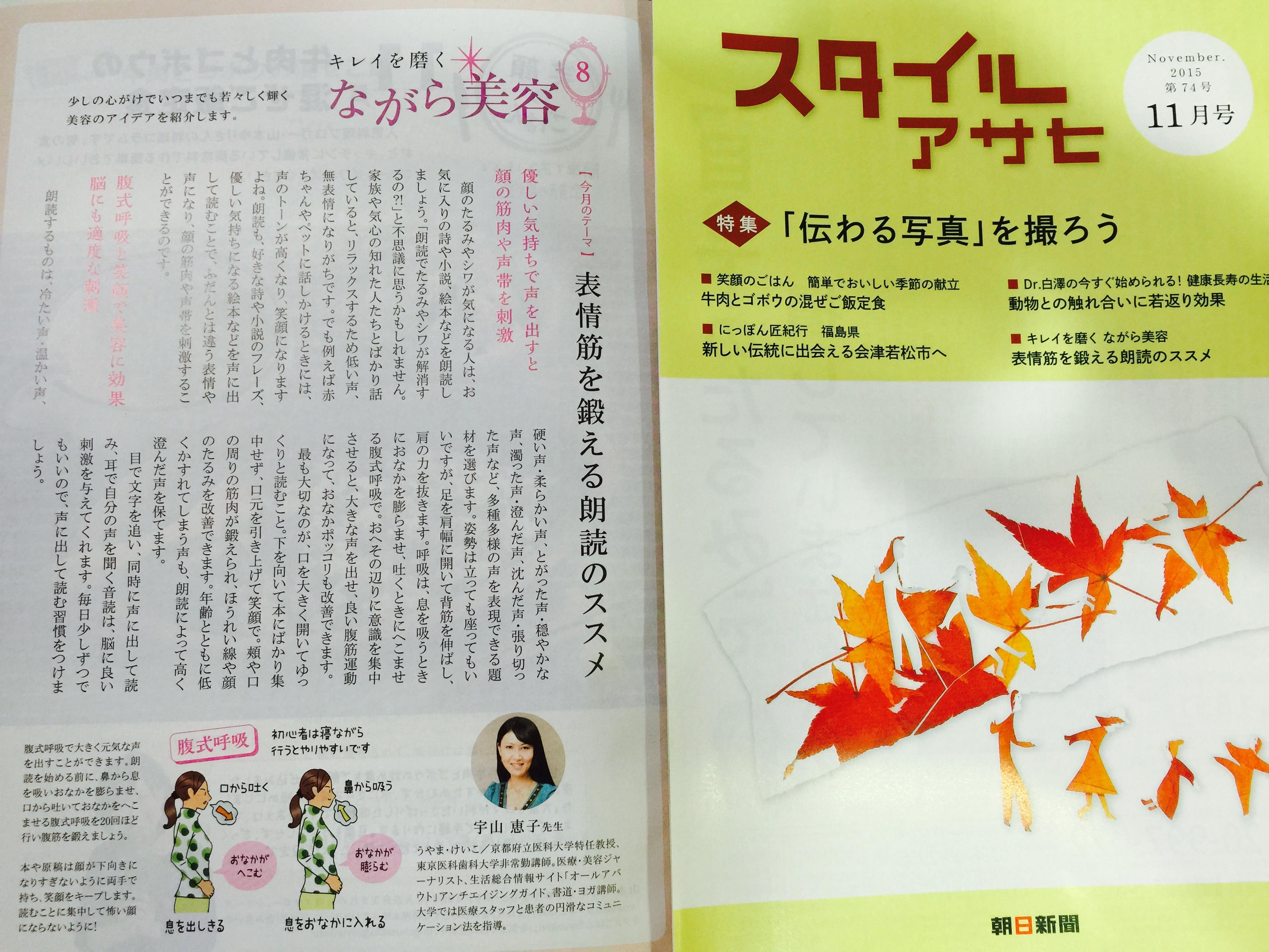朝日新聞の「スタイルアサヒ」に連載しています